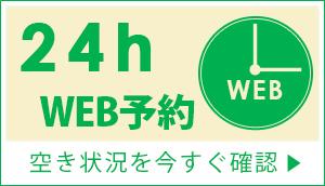 24h WEB予約 | 空き状況を今すぐ確認